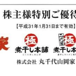 丸千代山岡家 株主優待券 2枚(レストラン/食事券)