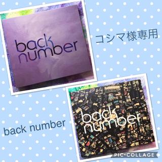 back number❤️ 5th Album シャンデリア【初回限定盤A】