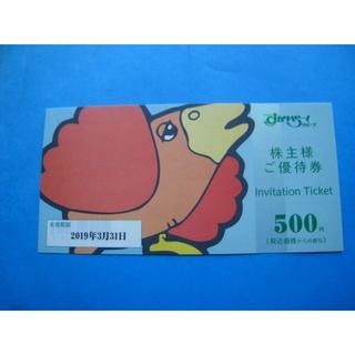 7000円・すかいらーく株主優待券(レストラン/食事券)
