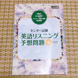 オウブンシャ(旺文社)の螢雪時代 センター試験 英語リスニング予想問題☺︎(参考書)