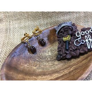 コーヒー豆(樹脂粘土製)イヤリング(イヤリング)
