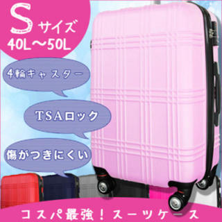 大人気商品 機内持ち込み可 小型1-3日用 Sサイズ キャリーケース(スーツケース/キャリーバッグ)