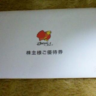 すかいらーく株主優待券 11,000円 有効期限9月30日 ガストバーミヤン(レストラン/食事券)