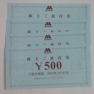 モスバーガー(モスバーガー)のモスフード 優待券 2000円分(レストラン/食事券)
