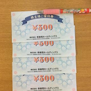 幸楽苑 株主優待 2000円分(レストラン/食事券)