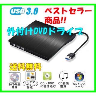 ★87個販売!★ベストセラー商品!★外付けDVD ドライブUSB 3.0(PCパーツ)