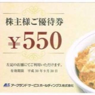 かつや アークランドサービス株主優待券3300円分(レストラン/食事券)