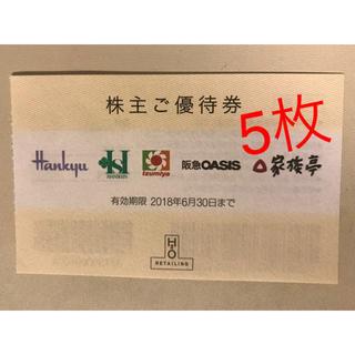 ★ 阪急阪神 関連店舗 割引券 5枚(レストラン/食事券)