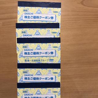 第一交通産業 株主優待券5冊 クーポン券5000円分他 送料無料(その他)