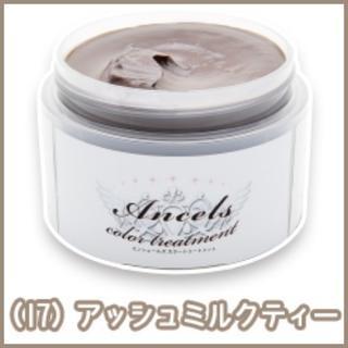 アッシュミルクティ エンシェールズ カラーバター 新品 送料無料(カラーリング剤)