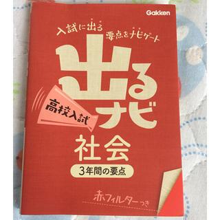 ガッケン(学研)の出るナビ 社会(参考書)