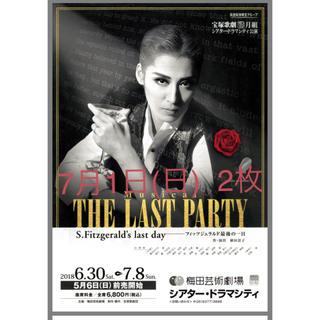 THE LAST PARTY  7月1日(日)2枚(ミュージカル)