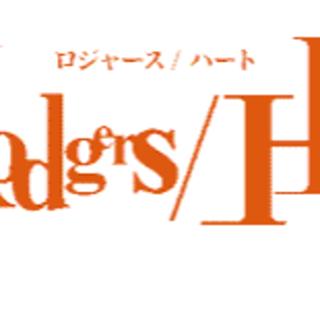 ロジャース/ハート (ミュージカル)