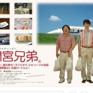 間宮兄弟 DVD(日本映画)