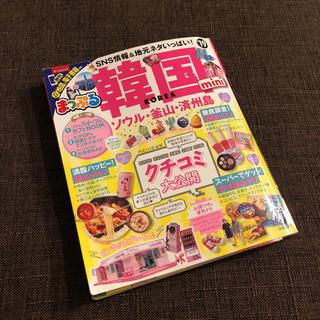 オウブンシャ(旺文社)のまっぷる 韓国 2019年度版(地図/旅行ガイド)
