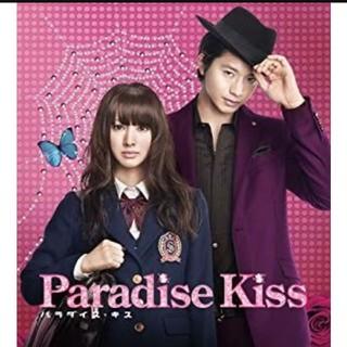 パラダイスキス DVD(日本映画)