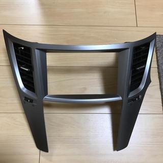 レガシィ BR9 オーディオパネル(車種別パーツ)