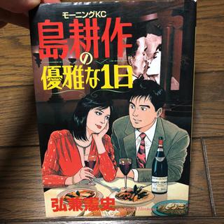 コウダンシャ(講談社)の島耕作(青年漫画)