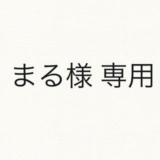 まる様専用(ミュージカル)