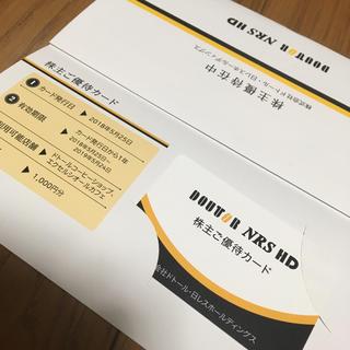 ドトール 株主優待券 1000円(レストラン/食事券)