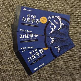 最新 送料無料 チムニー 株主優待 15,000円分(レストラン/食事券)