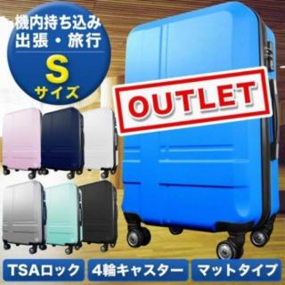 残りわずか!!機内持ち込みOK! アウトレット スーツケース S(スーツケース/キャリーバッグ)