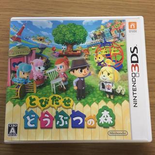 ニンテンドー3DS(ニンテンドー3DS)の【3DS】とびだせ どうぶつの森(携帯用ゲームソフト)