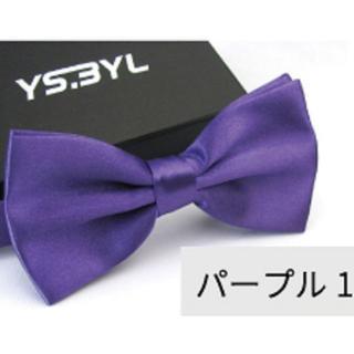 ◇新品 送料無料◇蝶ネクタイ◇蝶タイ◇ボウタイ◇カラー:パープル1 紫(ネクタイ)