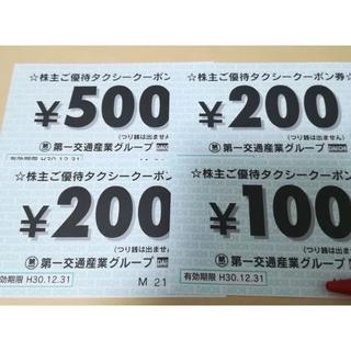 第一交通産業 株主優待 3000円分 2018/12/31(その他)
