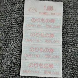 むさしの村 のりもの券 400円分(遊園地/テーマパーク)