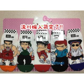 【バラ売りOK】 キャラクター 靴下 スラムダンク 5足セット  (ソックス)