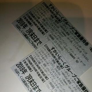 すかいらーく優待券2枚セット(レストラン/食事券)