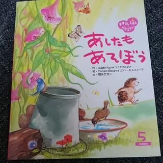 ガッケン(学研)の学研  おはなしえほん 新品(絵本/児童書)