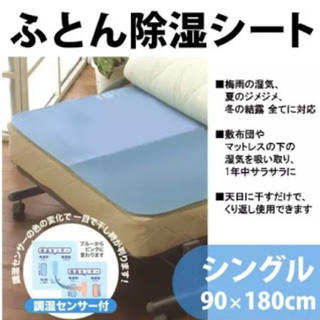 ふとん除湿シート 吸湿センサー付き 除湿機(加湿器/除湿機)