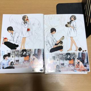 にがくてあまい 1〜9巻(少女漫画)