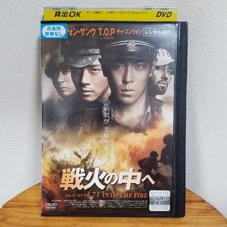 ビッグバン(BIGBANG)の韓国映画 戦火の中へ DVD(外国映画)