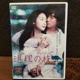 韓国映画 連理の枝(外国映画)