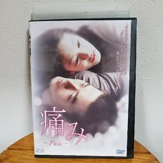 韓国映画 痛み  -Pain-     DVD(外国映画)