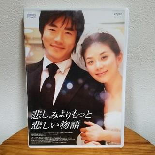 韓国映画 悲しみよりもっと悲しい物語 DVD(外国映画)