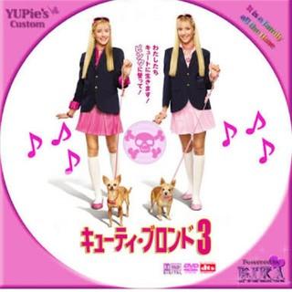 キューティーブロンド3 DVD(外国映画)