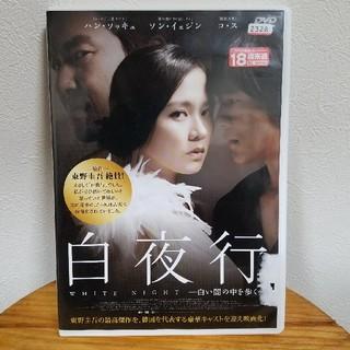 韓国映画 白夜行 -白い闇の中を歩く-(外国映画)