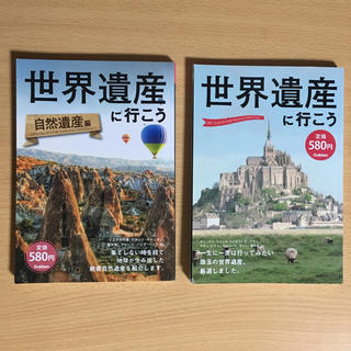 ガッケン(学研)の世界遺産に行こう 2冊セット(地図/旅行ガイド)