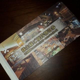 サッポロ(サッポロ)のサッポロホールディングス 株主優待券 5枚(レストラン/食事券)