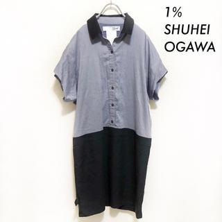 イチパーセント(1%)の1% SHUHEI OGAWA★シャツワンピ ウエスト切替 ブルー×ブラック(ひざ丈ワンピース)