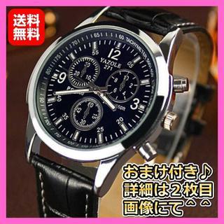 腕時計 メンズ 海外ブランド クォーツ 黒文字盤 黒ベルト 防水 電池付き(腕時計(アナログ))