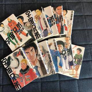 宇宙兄弟 1〜12巻(青年漫画)