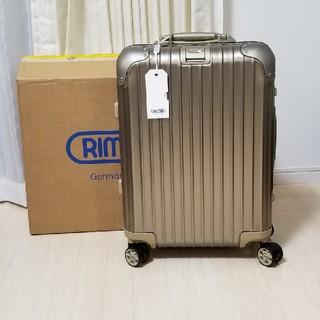 リモワ(RIMOWA)の新品未使用トパーズチタニウム(スーツケース/キャリーバッグ)