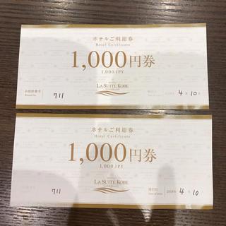 ホテル ラ・スイート神戸ハーバーランド ホテルご利用券(レストラン/食事券)