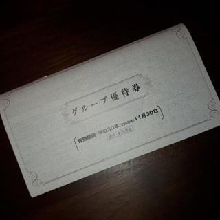 阪急阪神 グループ優待券(レストラン/食事券)