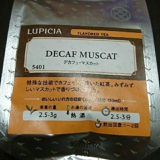 ルピシア(LUPICIA)の【定価790円】ルピシア デカフェ・マスカット(茶)